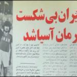 روزنامه ورزشی تیم ملی فوتبال ایران