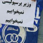 هواداران معترض استقلال