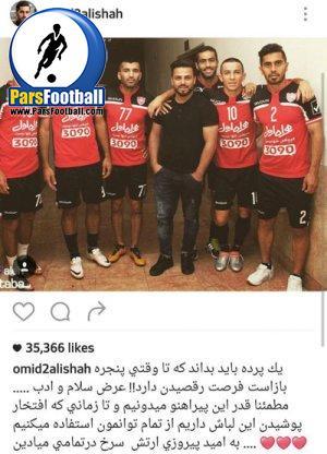 محسن مسلمان، امید عالیشاه و علی علیپور سه بازیکن تیم فوتبال پرسپولیس برای پایان دادن به حرف و حدیث ها درباره اختلاف در این تیم اقدام مشترکی انجام دادند.