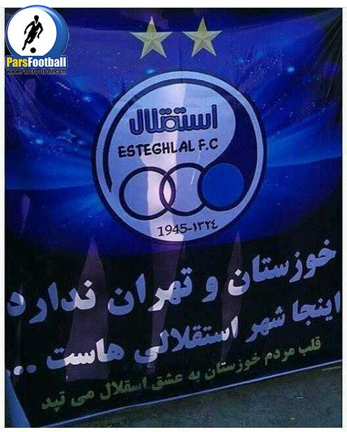 Esteghlal1
