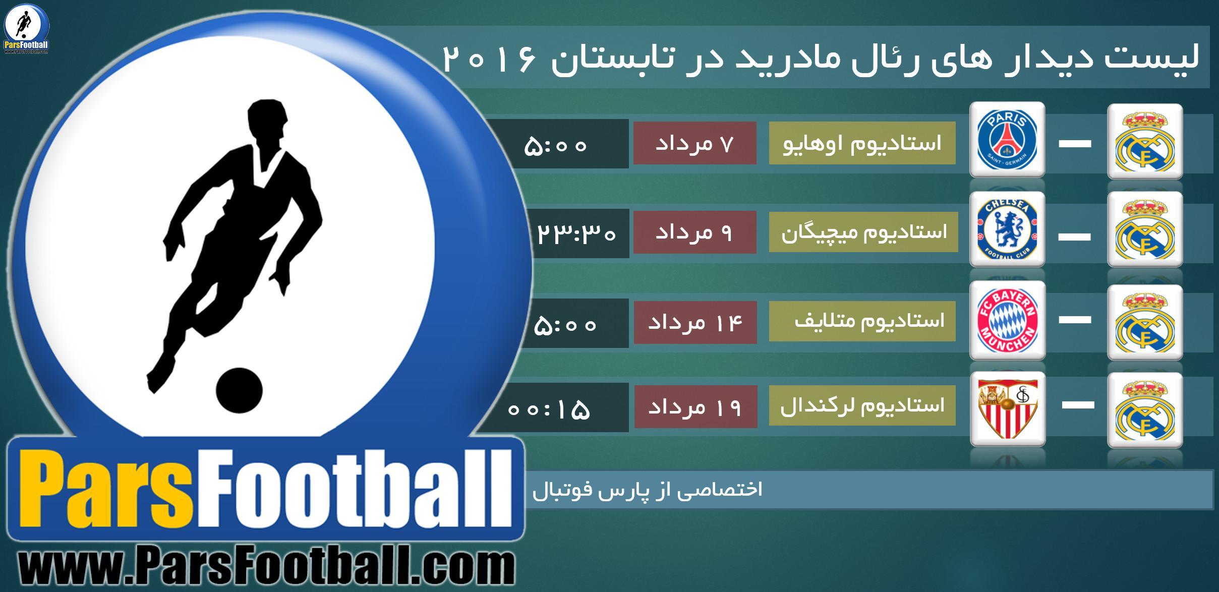 برنامه باشگاه رئال مادرید