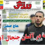 روزنامه ابرار ورزشی 14 تیر