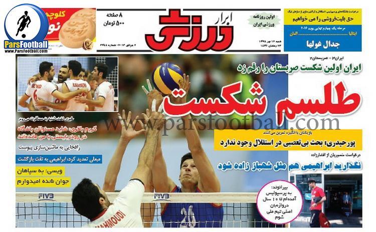 روزنامه ابرار ورزشی 12 تیر
