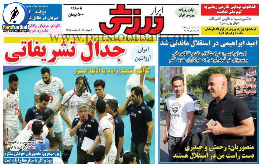روزنامه ابرار ورزشی 13 تیر