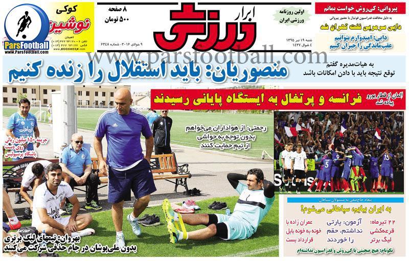 روزنامه ابرار ورزشی 19 تیر