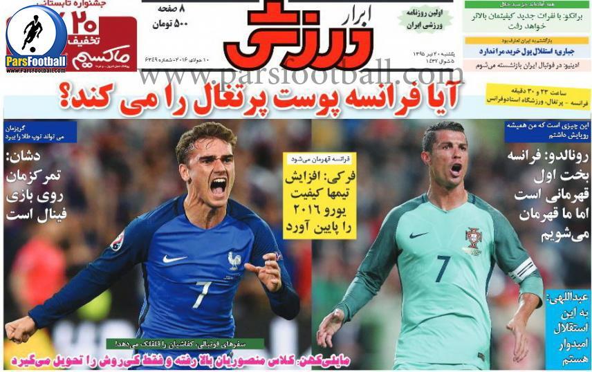 روزنامه ابرار ورزشی 20 تیر