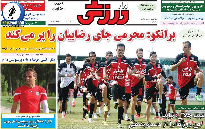 روزنامه ابرار ورزشی 23 تیر