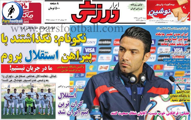 روزنامه ابرار ورزشی 26 تیر