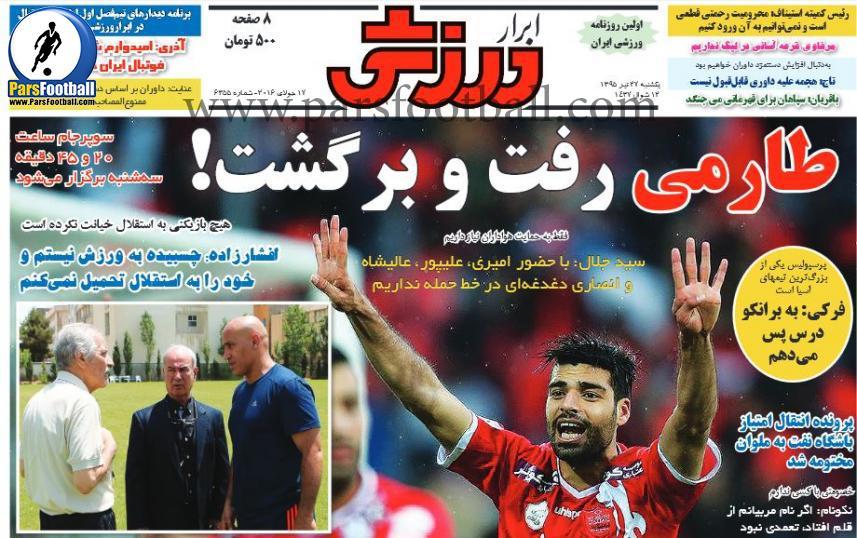 روزنامه ابرار ورزشی 27 تیر
