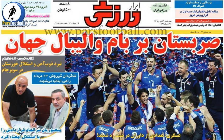 روزنامه ابرار ورزشی 29 تیر