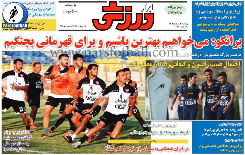 روزنامه ابرار ورزشی 3 مرداد