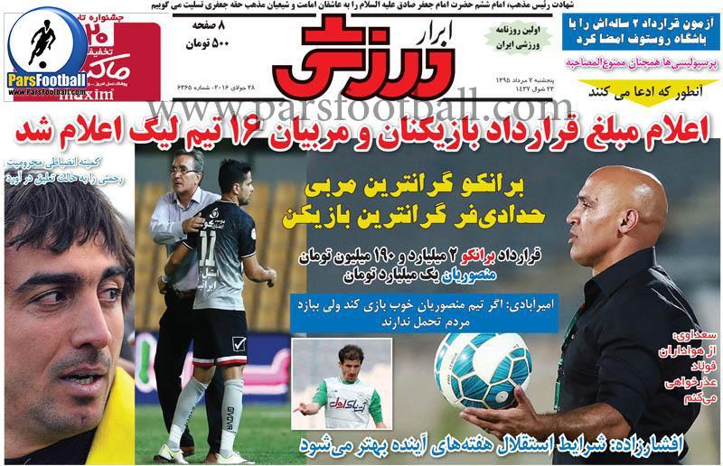 روزنامه ابرار ورزشی 7 مرداد