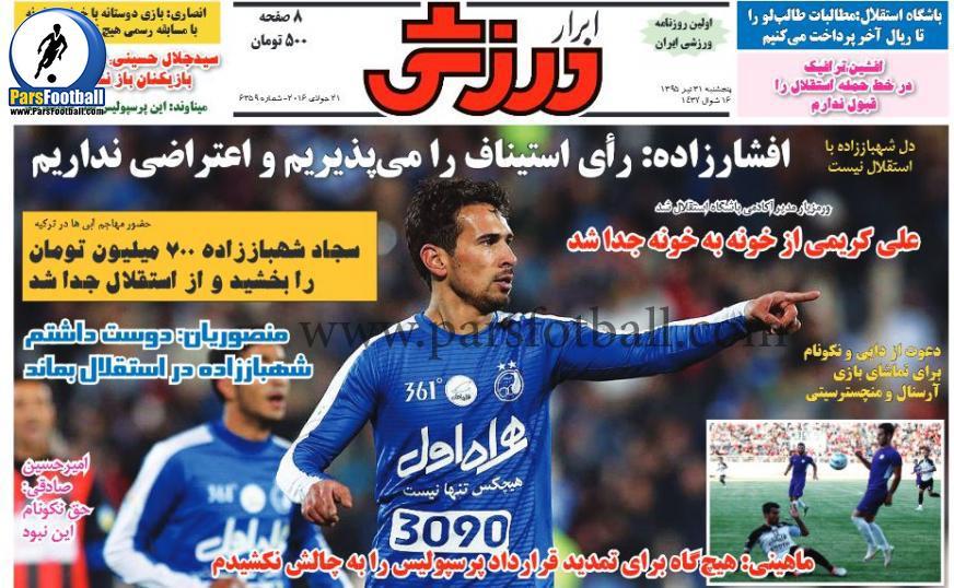 روزنامه ابرار ورزشی 31 تیر