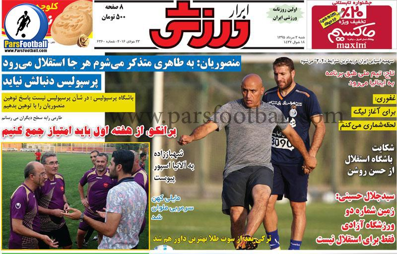 روزنامه ابرار ورزشی 2 مرداد