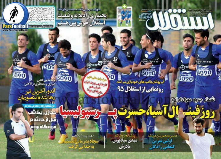 روزنامه استقلال جوان 12 تیر