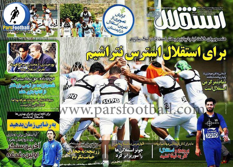 روزنامه استقلال 21 تیر