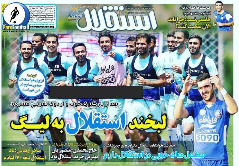 روزنامه استقلال جوان 23 تیر