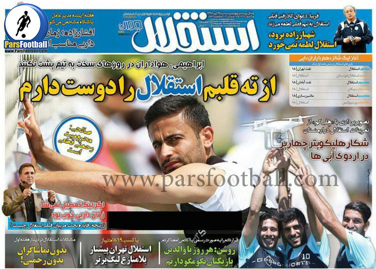 روزنامه استقلال جوان 24 تیر