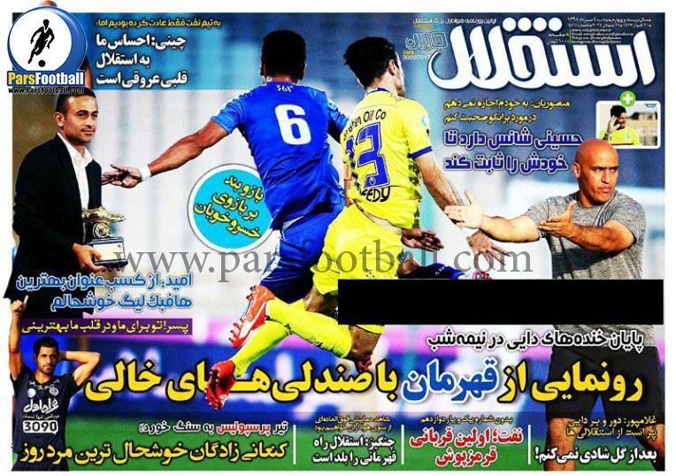 روزنامه استقلال 4 مرداد