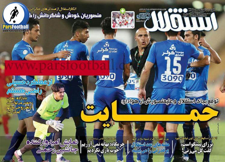 روزنامه استقلال جوان 6 مرداد