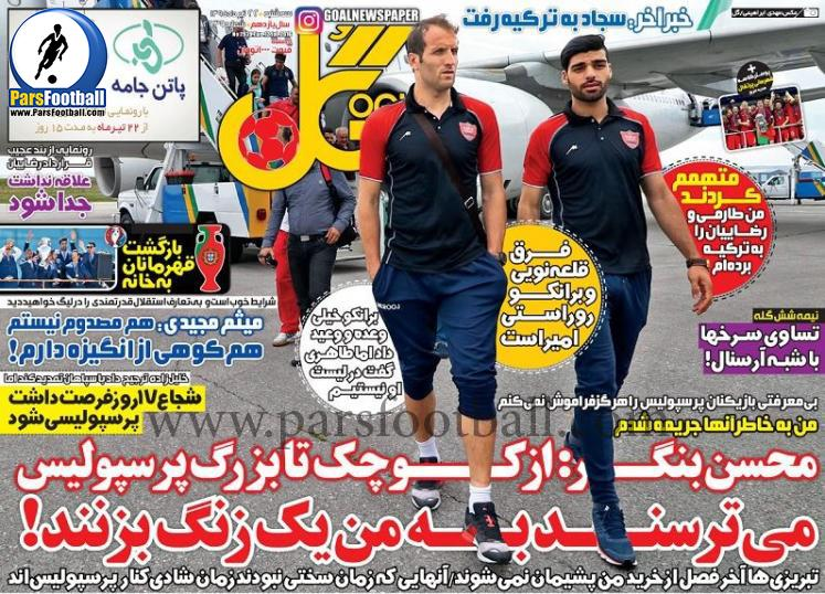 روزنامه گل 22 تیر