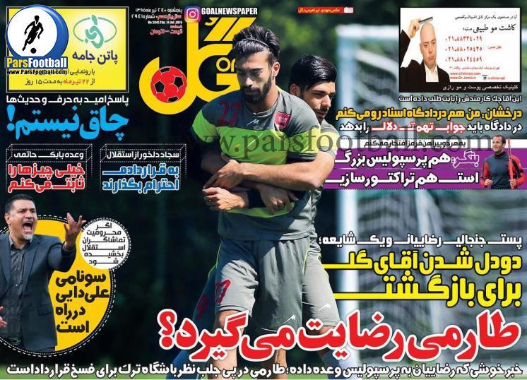 روزنامه گل 24 تیر