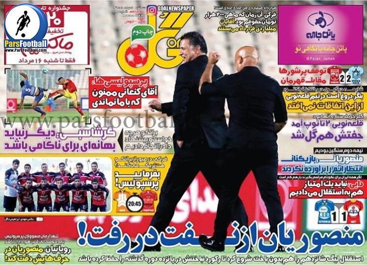 روزنامه گل 5 مرداد