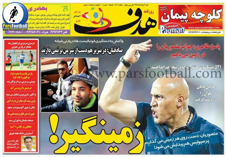روزنامه هدف ورزشی 2 مرداد