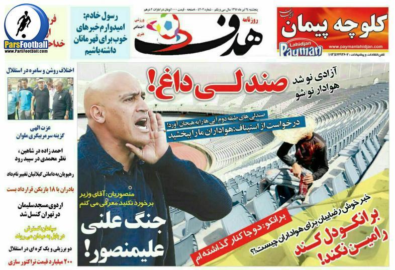 روزنامه هدف ورزشی 24 تیر