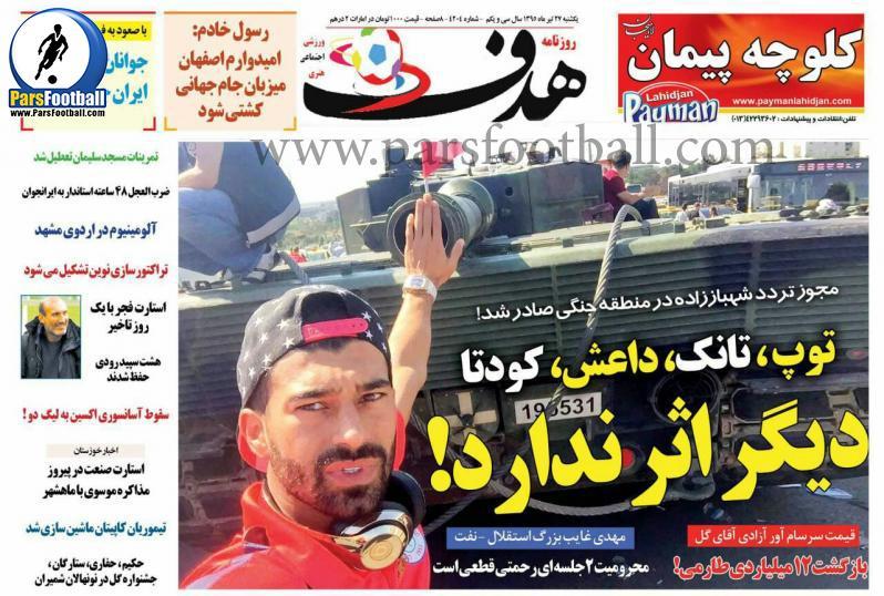 روزنامه هدف ورزشی 27 تیر