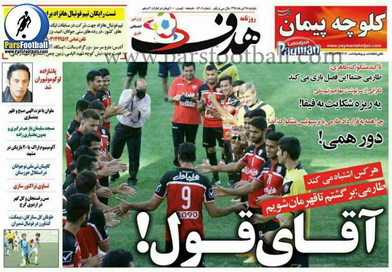 روزنامه هدف ورزشی 28 تیر