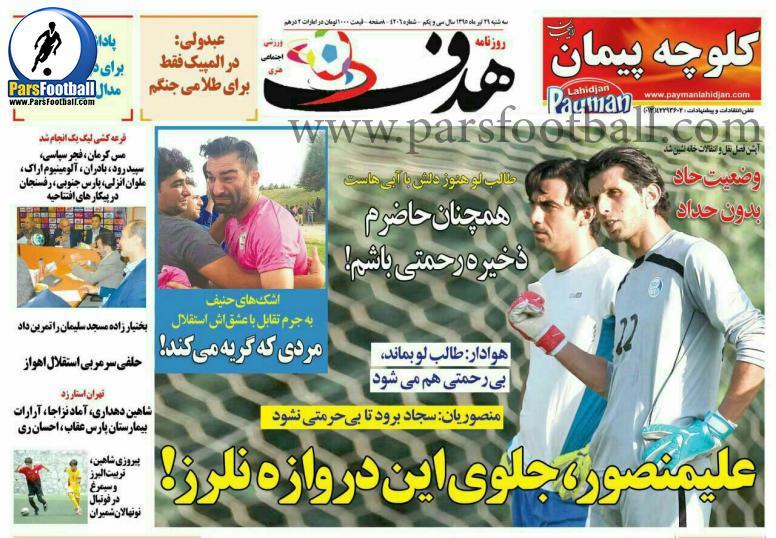 روزنامه هدف ورزشی 29 تیر