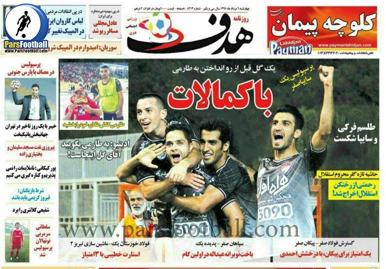 روزنامه هدف ورزشی 6 مرداد