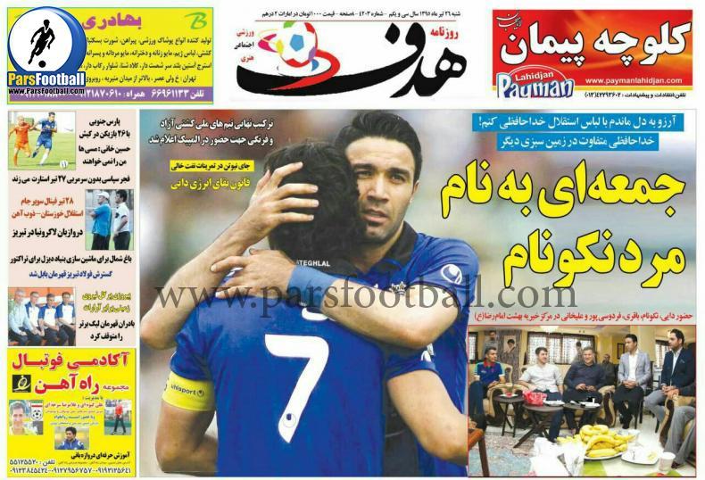 روزنامه هدف ورزشی 26 تیر