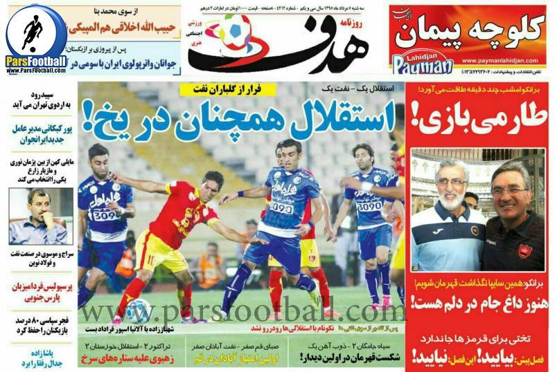 روزنامه هدف ورزشی 5 مرداد
