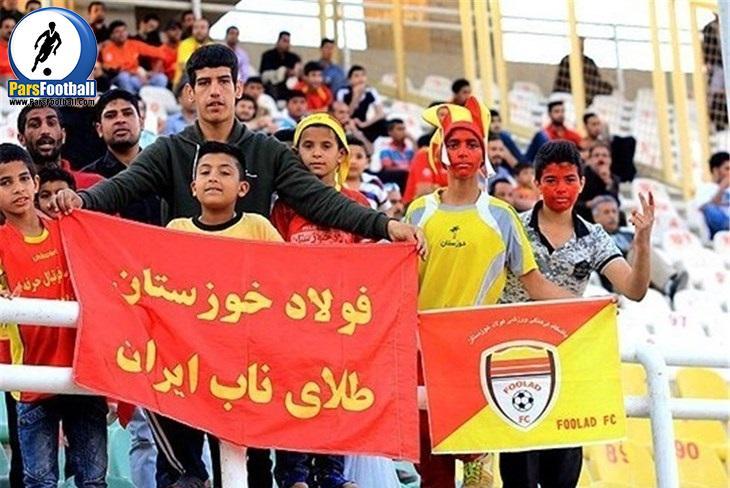هواداران تیم فوتبال فولاد خوزستان