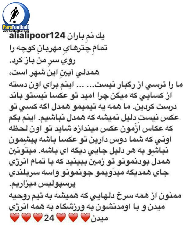 insta_alipoor