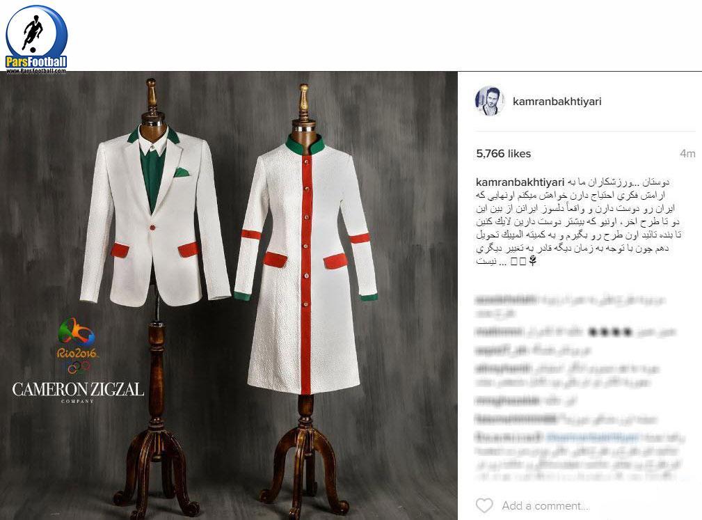 طراح لباس المپیک