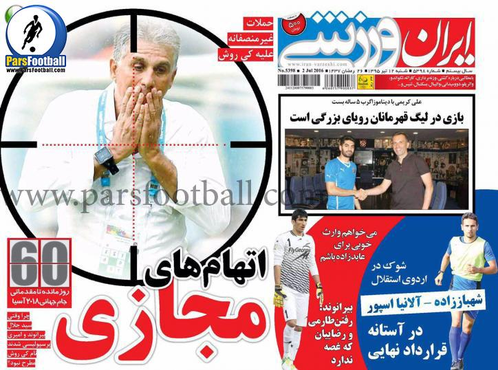 روزنامه ایران ورزشی 12 تیر