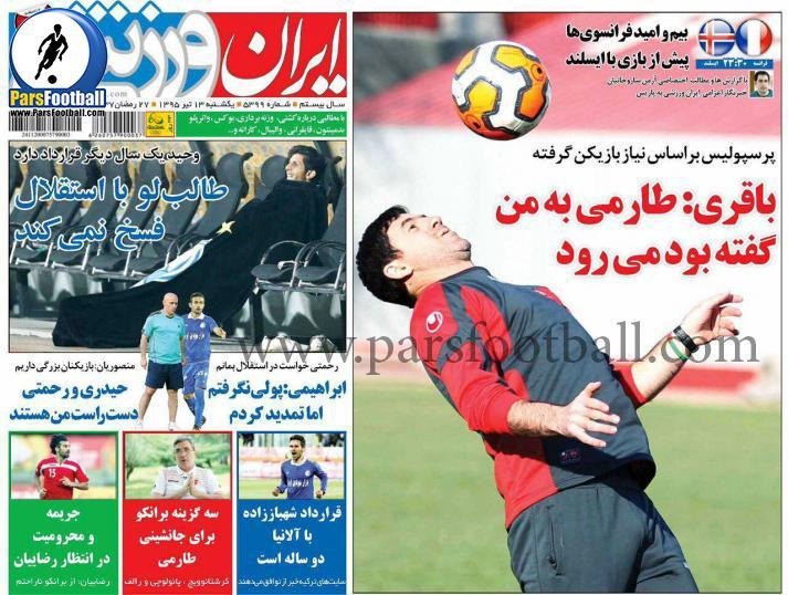 روزنامه ایران ورزشی 13 تیر