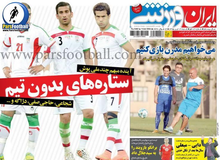 روزنامه ایران ورزشی 19 تیر