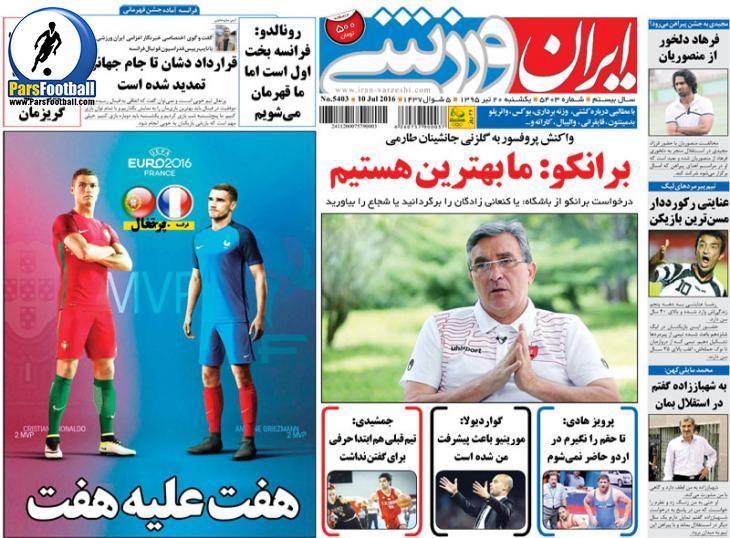 روزنامه ایران ورزشی 20 تیر