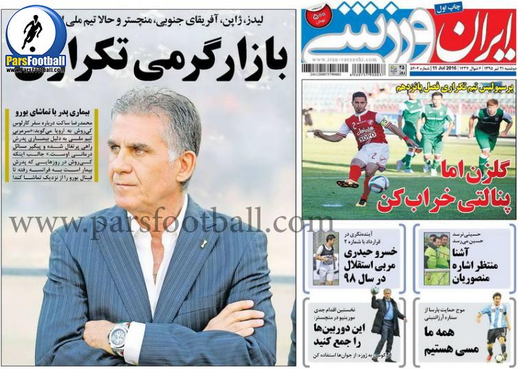 روزنامه ایران ورزشی 21 تیر