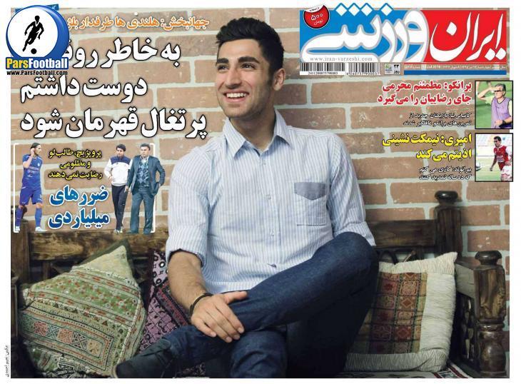 روزنامه ایران ورزشی 23 تیر