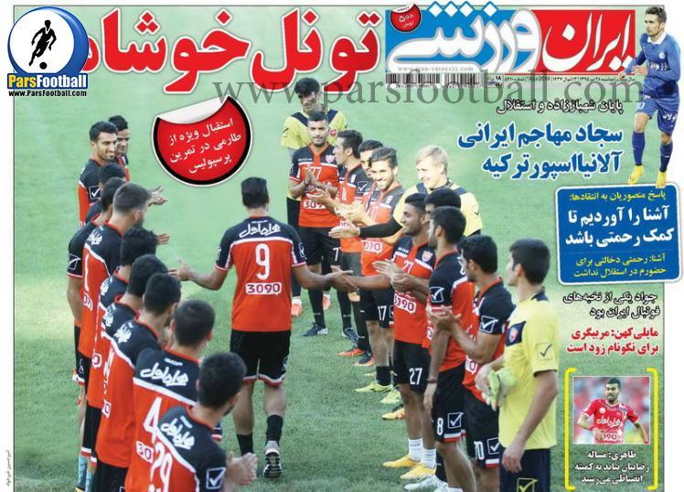 روزنامه ایران ورزشی 28 تیر