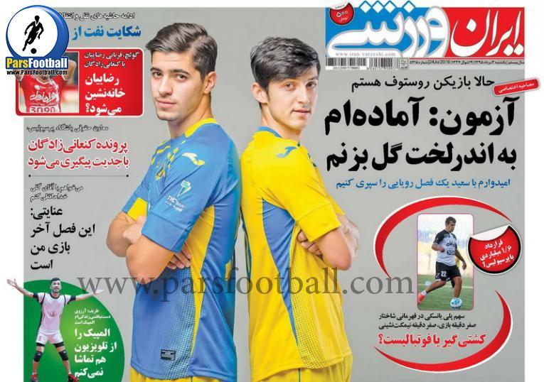 روزنامه ایران ورزشی 3 مرداد