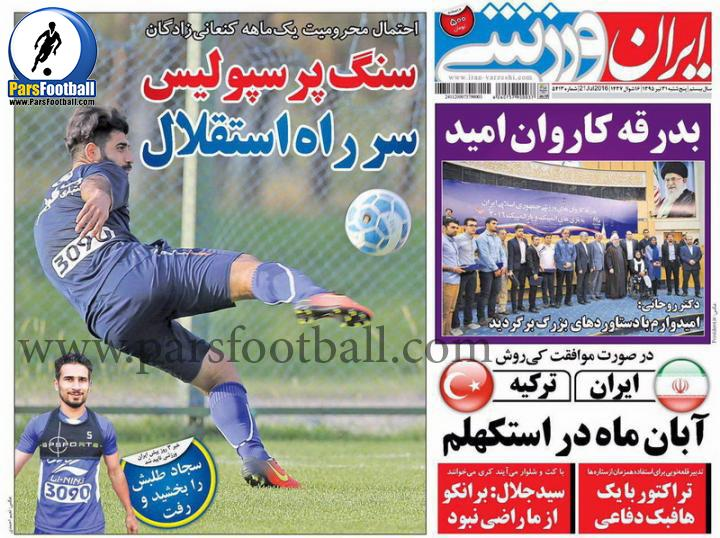 روزنامه ایران ورزشی 31 تیر