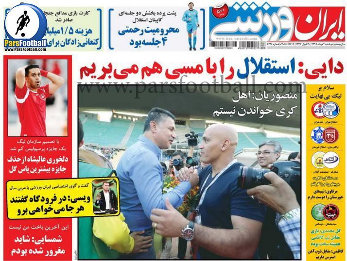 روزنامه ایران ورزشی 4 مرداد