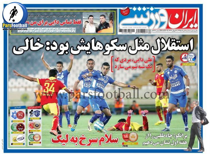 روزنامه ایران ورزشی 5 مرداد