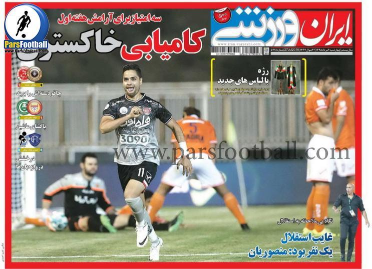 روزنامه ایران ورزشی 6 مرداد